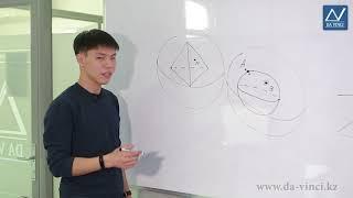 10 класс, 28 урок, Геометрическое тело