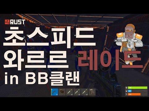 러스트(RUST)[ BB팀 시즌1 초스피드 와르르 레이드 ]