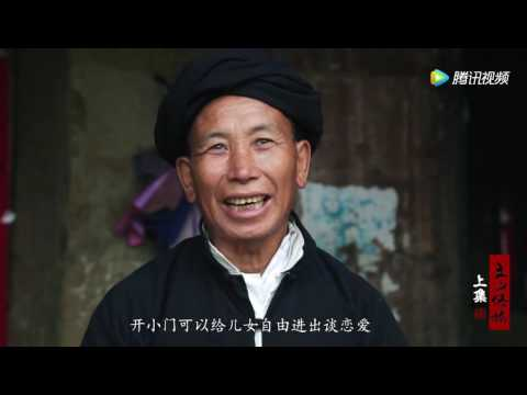 文山傣族 The Dai in Wenshan Prefecture, Yunnan Province, China