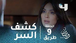 مسلسل طريق - الحلقة 9 - أميرة تكشف صاحب المنشور #رمضان_يجمعنا