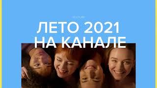 Лето 2021 вместе с TutorOnline