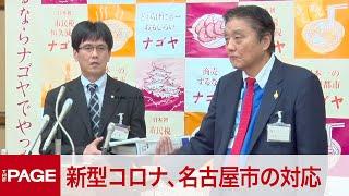 名古屋市が新型コロナで24時間対応 河村市長が表明(2020年2月17日)