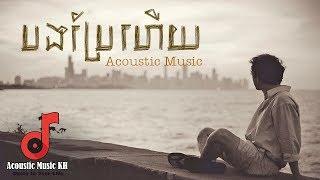 Acoustic Khmer Song - បងប្រែហើយ | Bong Bre Hery