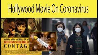 Hollywood Film Which Warned Us Of Coronavirus | Entertainment Pakistan