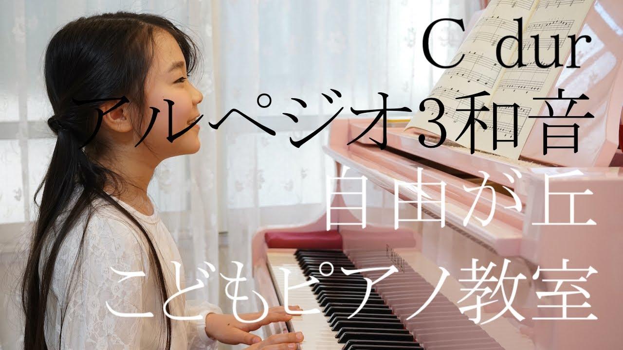 C dur アルペジオ3和音