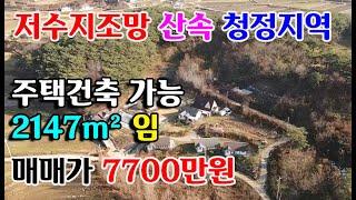 홍성군 저수지 조망 산기슭 청정지역 전원주택지 2147…