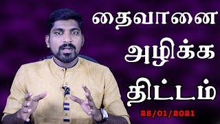 சீனாவின் 20 வீரர்களுக்கு என்ன நடந்தது | தைவானை அழிக்க திட்டம் | Tamil Seed
