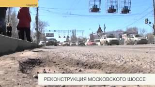 Реконструкция Московского шоссе.