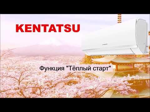 Сплит-система Kentatsu Quantum KSGQ50HFAN1/KSRQ50HFAN1 (видео 1)