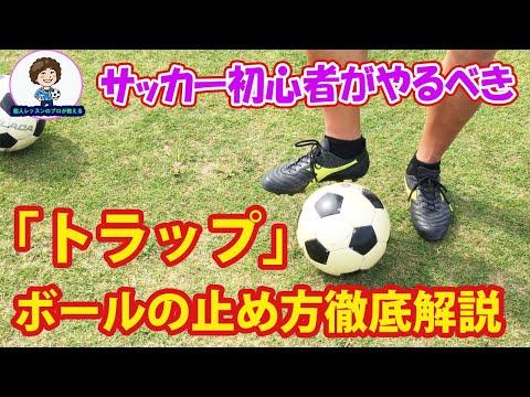 サッカー超初心者がやるべき練習〜レベル0トラップ編〜