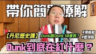 【這是丹尼】Nike Dunk到底在紅什麼?!Dunk跟Dunk SB的差別在哪?十分鐘帶你了解Nike傳奇鞋款Dunk的歷史
