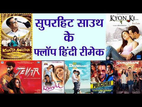 Akshay Kumar, Sanjay Dutt & others deliver WORST Bollywood Remakes of South Indian Movies |FilmiBeat Mp3