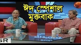 Eid Special Muktobak 19 June 2018,, Channel 24 Bangla Talk Show