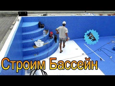 Строительство бассейна пленка ПВХ мозаика. X-PooL