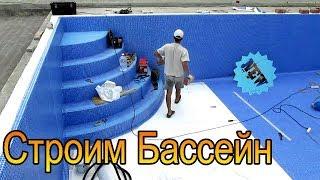 Строительство бассейна пленка ПВХ мозаика(, 2016-06-27T11:12:42.000Z)