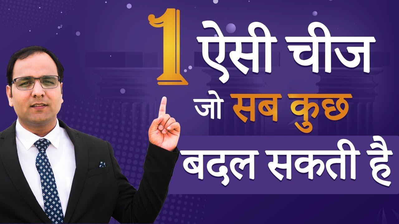 जानिए क्या है वह चीज | Hindi Motivational Story By BSR