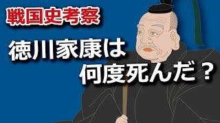 徳川家康は何度死んだ? について紹介しています。 ナレーション:真加藤沙織 脚本・監修:歴史の細道 チャンネル登録はこちらからどうぞ...