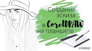 Создание эскиза векторными кистями CorelDRAW // Drawing sketch in CorelDRAW brushes
