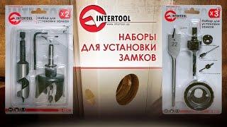 Видео обзор. Наборы для установки замков INTERTOOL SD-0252 и SD-0253.