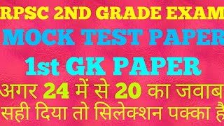 2nd Grade Exam Mock Test Paper 2018