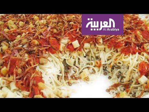 مفاجأة قد تصدم المصريين.. عن أصل الكشري وفصله!  - نشر قبل 1 ساعة