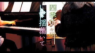 四季折々に揺蕩いて - After the Rain(Piano×Violin cover)Swaying from Season to Season/Soraru&Mafumafu【Maru〆】