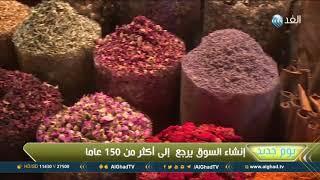 يوم جديد | السوق الكبير.. جولة عبر التاريخ الأصيل في دبي