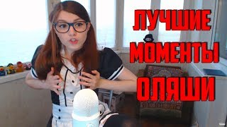 Olyashaa | Оляша : Лучшие моменты стрима! Маленькая ГРУДЬ | Пиздень романтичная