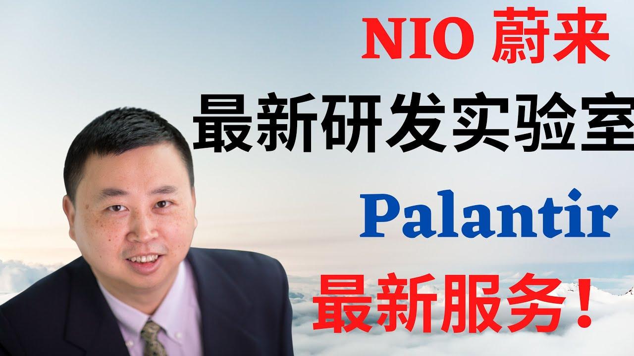 美股124: NIO 蔚来 最新研发实验室, Palantir 最新数据服务! #NIO #Pltr