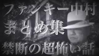 【禁断の超怖い話】必見!ファンキー中村さんが語る超怪談厳選まとめ特集 其の弐(作業・睡眠・ドライブ用BGM)