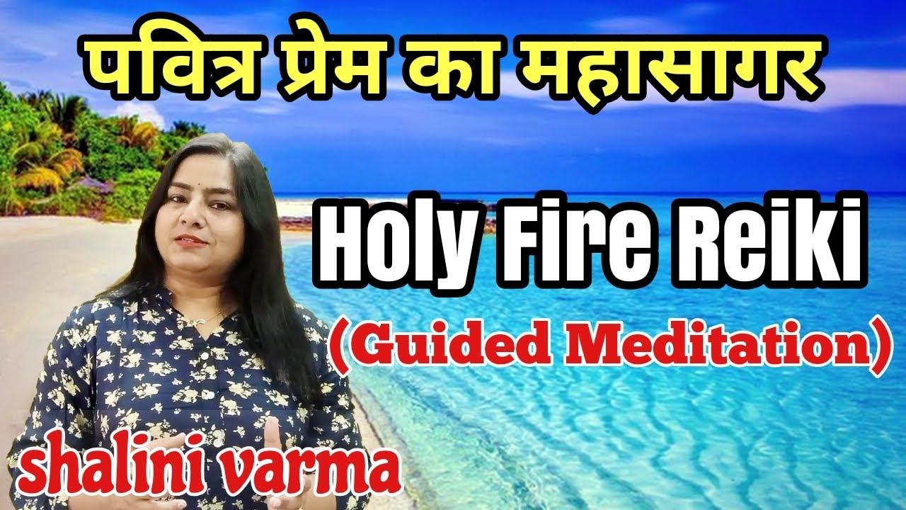 Holy Fire Reiki - Ocean of Holy Love Meditation (Hindi) | 7000808192 |{HOLY FIRE REIKI}{MONEY REIKI}