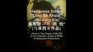"Hainanese Song ""Dont Be Afraid"" 海南歌(不用怕)"