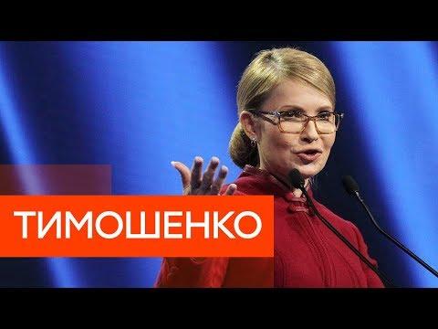 Юлия Тимошенко |