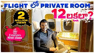 Emirates First Class review | First time in Telugu | Best travel experience | Ravi Telugu Traveller