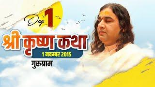 Shri Devkinandan Thakur ji maharaj Shri Krishan katha Gurgaon Day 01 ||01 11 2015