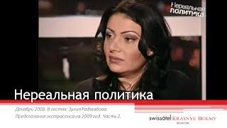 Нереальная политика 13.  В гостях: Зулия Раджабова. Предсказания экстрасенса на 2009 год. Часть 2.