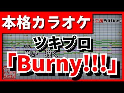 【歌詞付カラオケ】Burny!!!(SolidS)【ツキプロ主題歌】【野田工房cover】