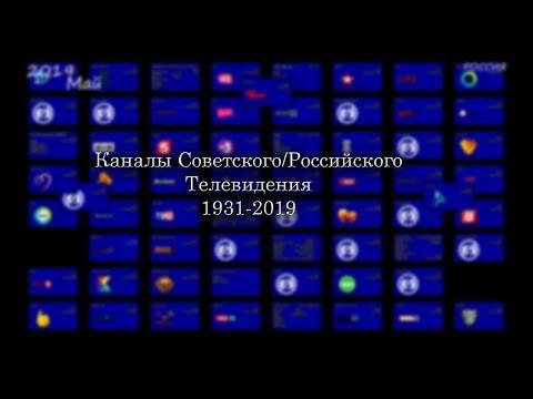 Каналы Советского-Российского телевидения (1931-2019)