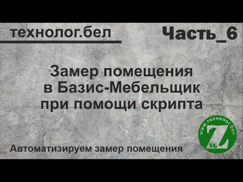 Замер помещения и Базис Мебельщик (Эффективность работы скрипта)