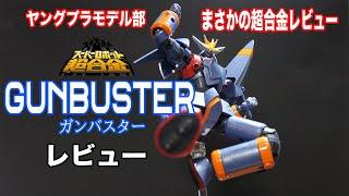 【ヤングプラモデル部】スーパーロボット超合金「ガンバスター」レビュー