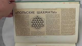 Каратэ и шахматы  1982 год Таллин