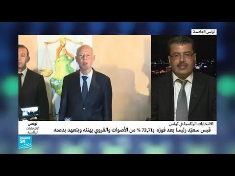 ما الذي يفسر الفوز الساحق لقيس سعيّد برئاسة تونس؟  - نشر قبل 2 ساعة