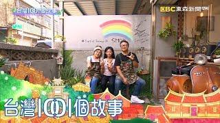 微笑面對生命難關 老宅天使蛋糕最感心 part3 台灣1001個故事