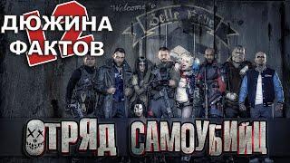 12 Фактов о фильме Отряд Самоубийц