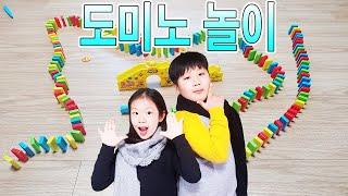 [요구르트TV]요르와 엘라의 도미노 놀이!!