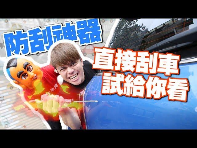 【網路購物大破解#3】:防刮神器?車子刮傷塗完就恢復!聽你在放屁!