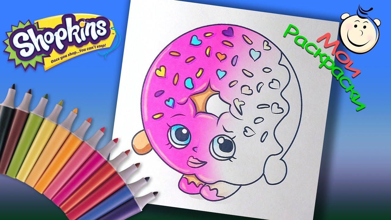 Шопкинс Раскраски для детей. Раскраска Пончик Д'лиш из ...