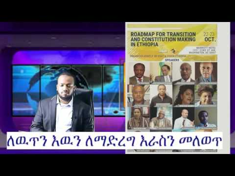 BBN on Roadmap for Transition and Constitution Making in Ethiopia
