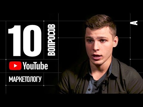 10 Глупых Вопросов YouTube Маркетологу