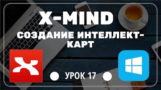 17  Установка настройка XMind инструмент для создания интеллект карт